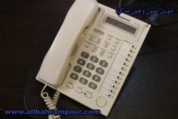 آداب مکالمه با تلفن