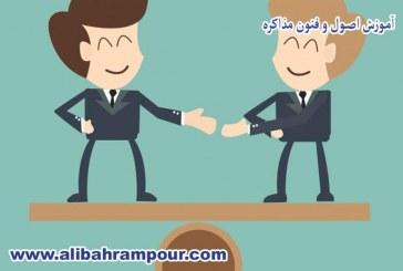 بهبود مهارتهای مذاکره برای موفقیت در کارآفرینی