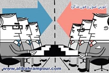 تعریف مذاکره