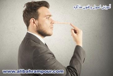 تشخیص افراد دروغگو