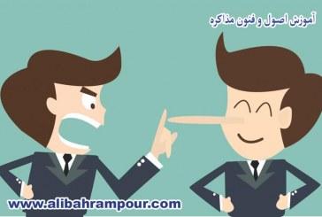 چگونگی برخورد با افراد دروغگو