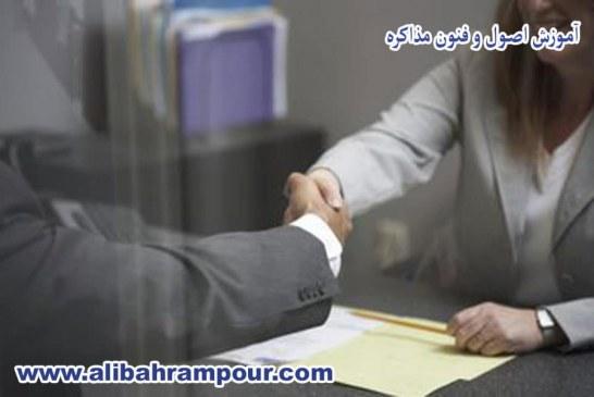 مهارتهای برتر و موثر در مذاکره