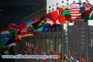 مذاکرات بین المللی