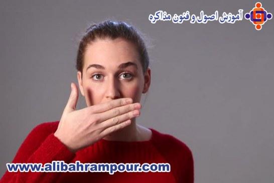 زبان بدن – دهان
