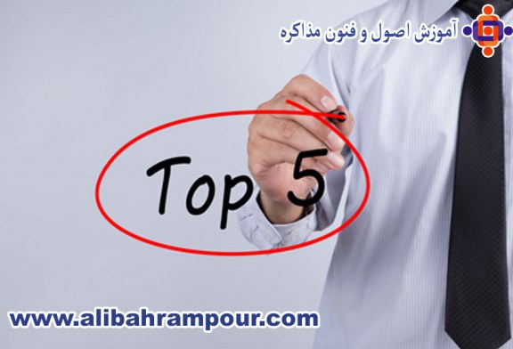 پنج توصیه ی آموزشی موثر برای بهبود مهارت های مذاکره
