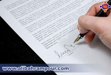 توصیه ای برای توافق های تجاری قراردادی