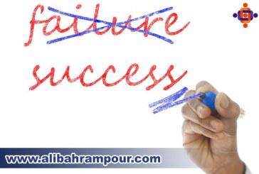 از شکست تا موفقیت