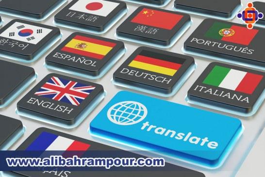 استفاده از مترجم در مذاکرات بین المللی