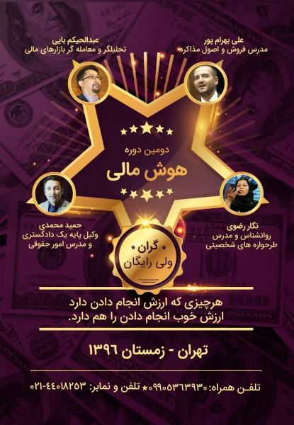 دومین دوره جامع هوش مالی - علی بهرام پور - عبدالحکیم بایی