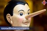راه های تشخیص دروغگو