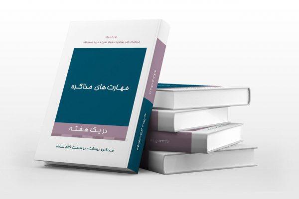 کتاب مهارت های مذاکره در یک هفته (5 عدد)
